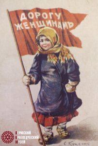 Открытка, 1917 год.