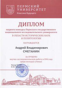 Smetanin