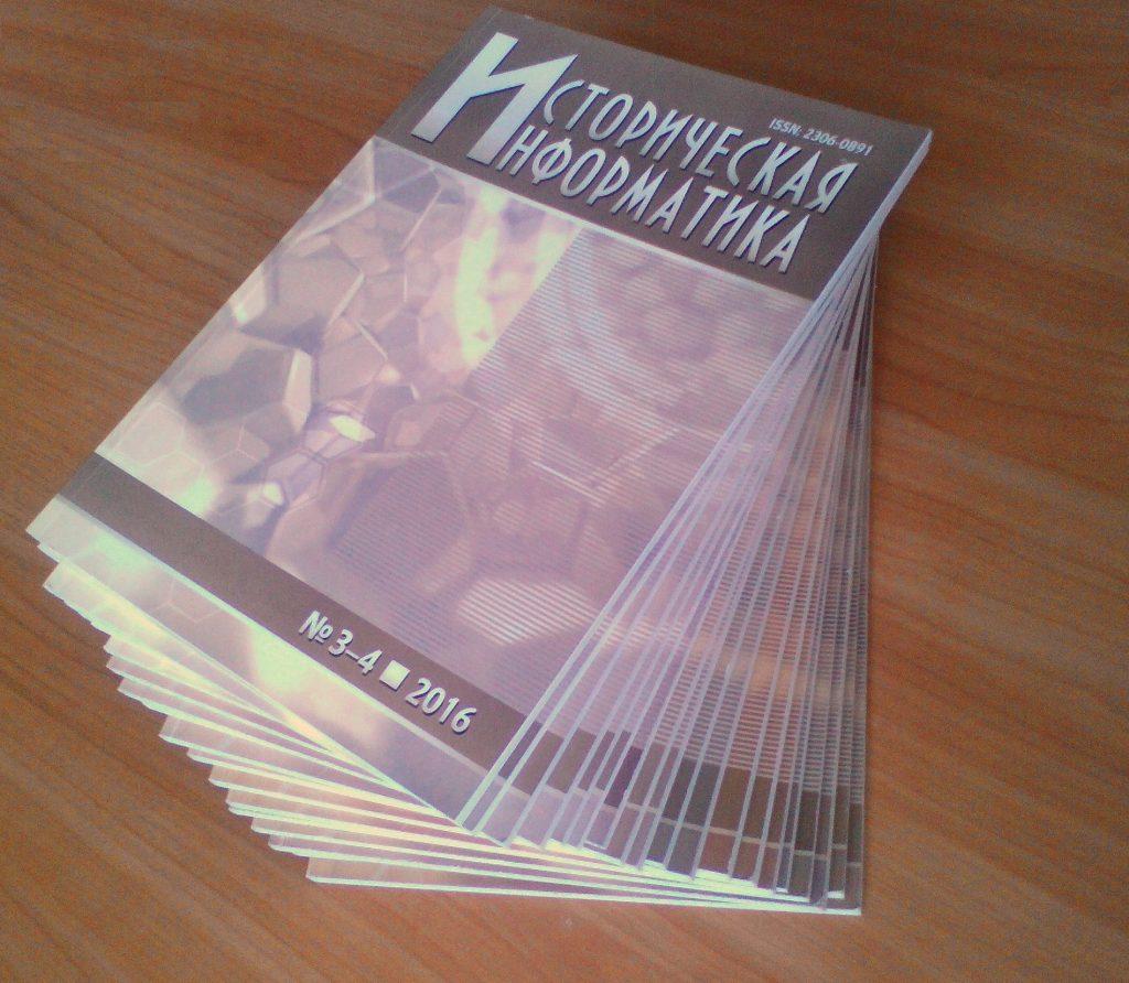 Выпуски журнала «Историческая информатика» в Центре цифровой гуманитаристики ПГНИУ