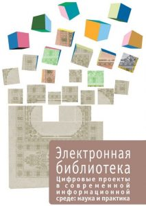 electronnaya_biblioteka